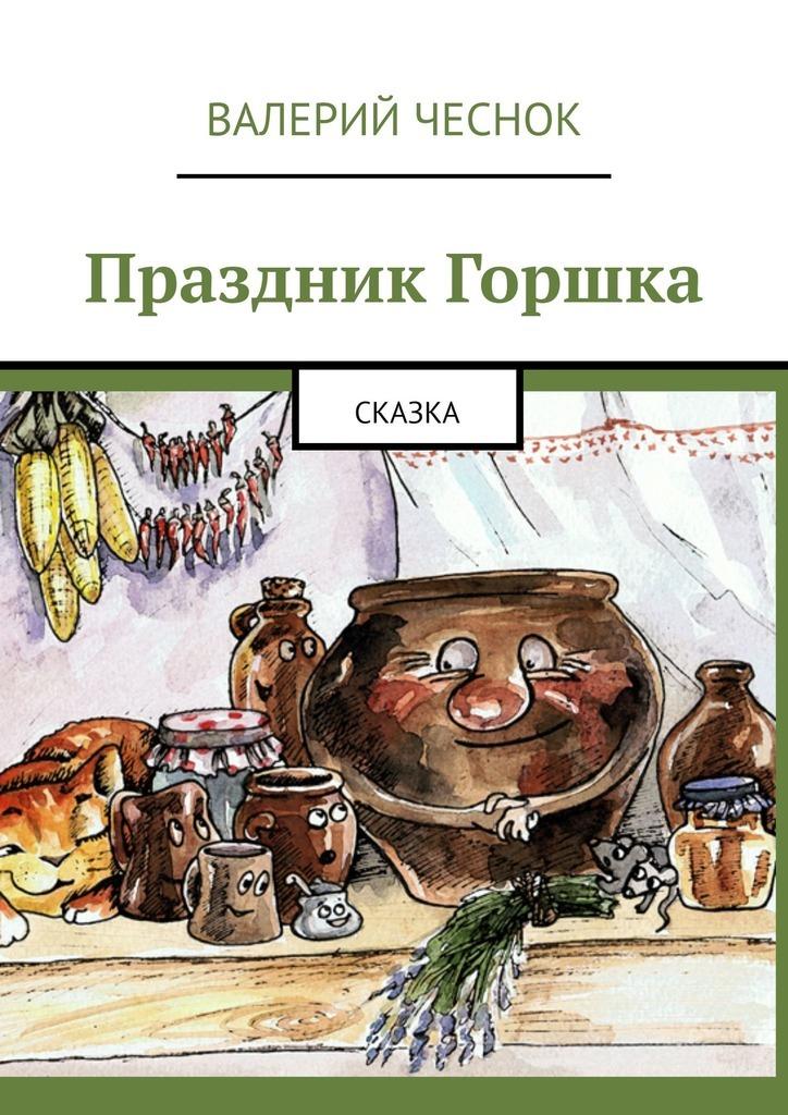 Валерий Фёдорович Чеснок Праздник Горшка. Сказка стиляжные танцы
