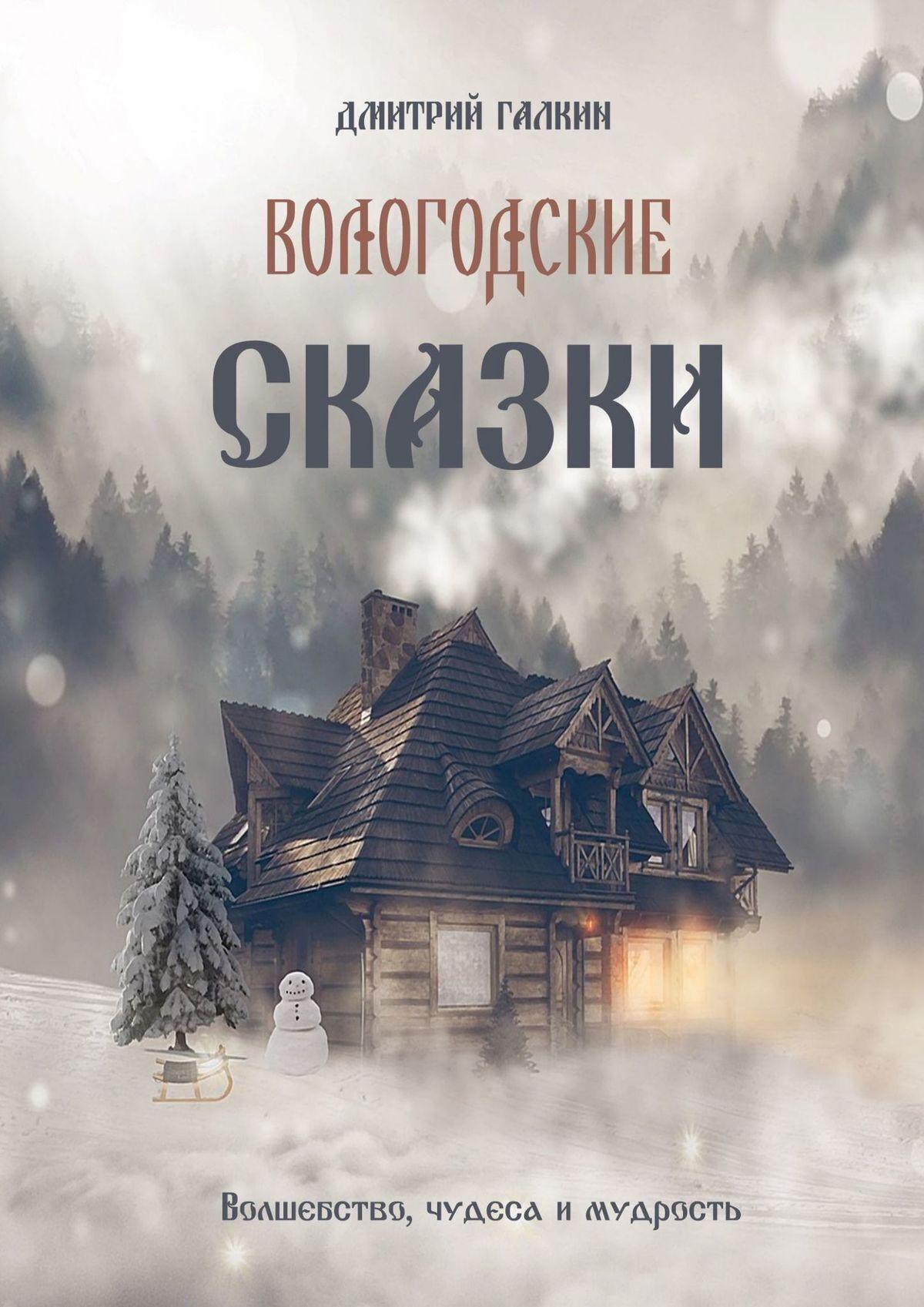 Дмитрий Галкин Вологодские сказки дмитрий галкин вологодские сказки