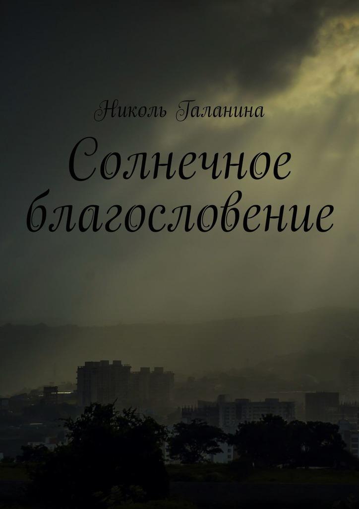 Николь Галанина Солнечное благословение николь галанина неудержимые демоны или история женской войны книга третья