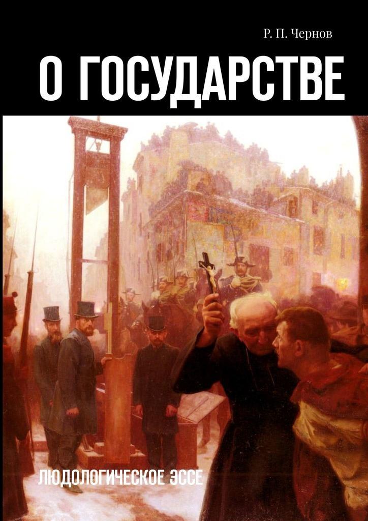 Р. П. Чернов Огосударстве. Людологическоеэссе