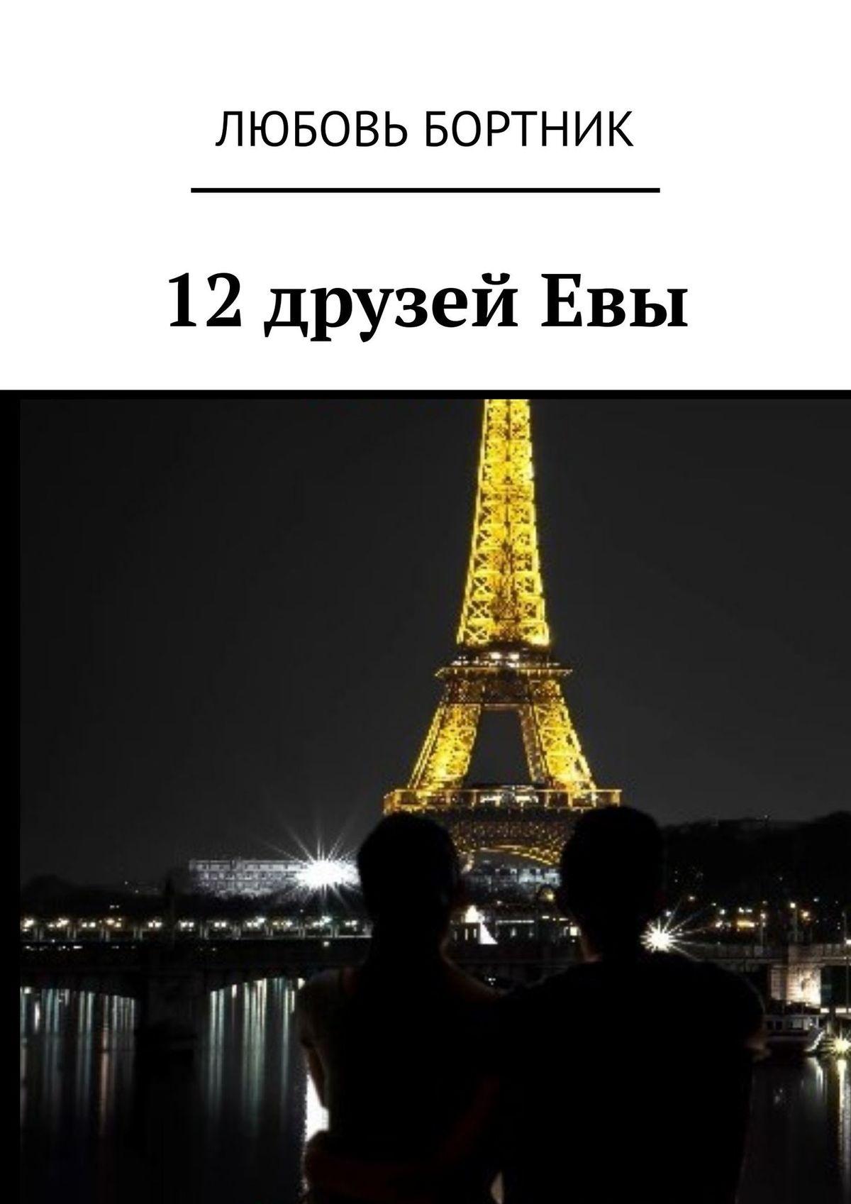 12друзейЕвы/