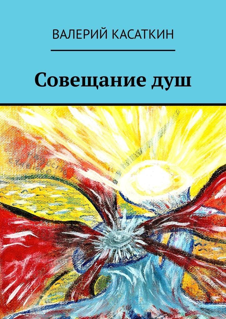 Валерий Касаткин Совещание душ цена