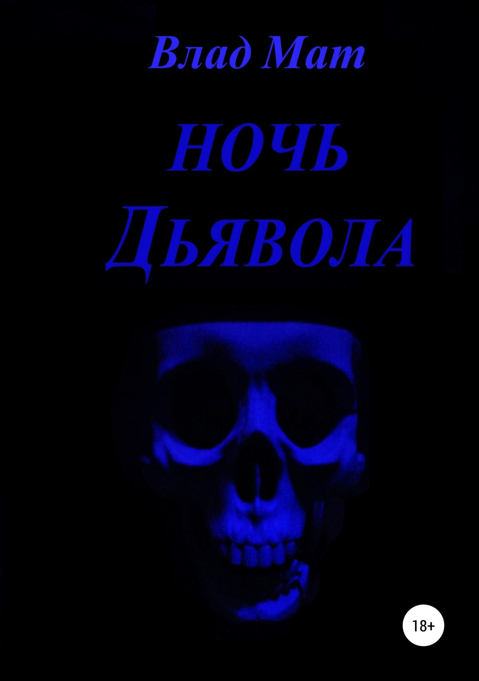 Влад Мат Ночь дьявола король и шут