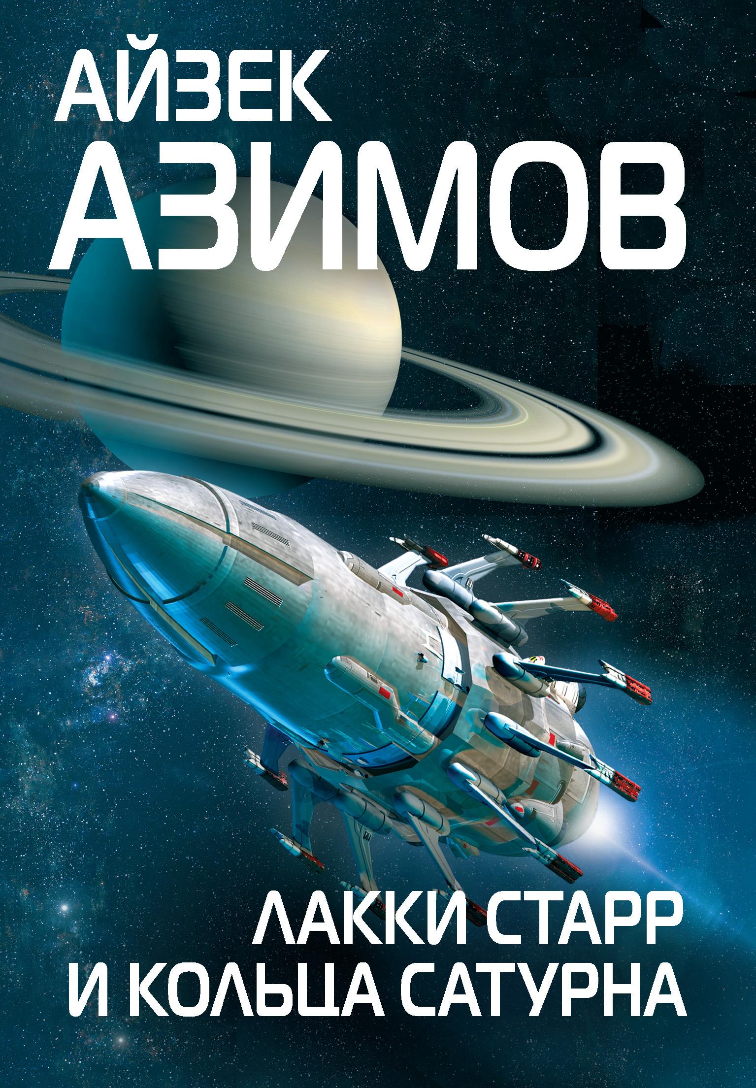 Айзек Азимов Лакки Старр и кольца Сатурна с и дубкова фамильные тайны солнечной системы вдали от солнца сатурн уран нептун