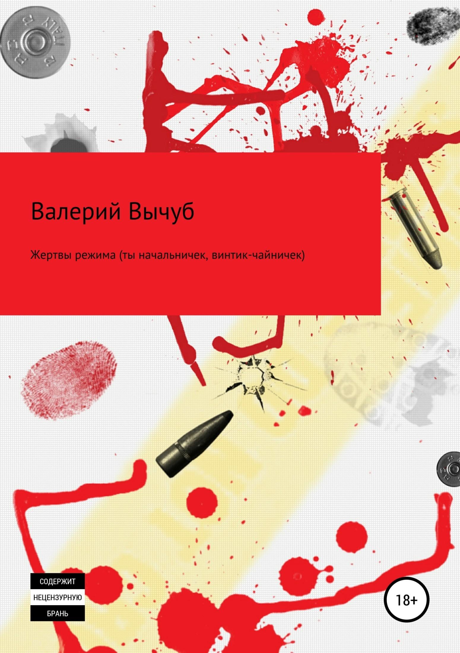 все цены на Валерий Семенович Вычуб Жертвы режима (ты начальничек, винтик-чайничек) онлайн