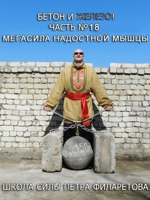 Петр Филаретов Мегасила надостной мышцы