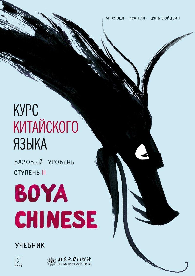 Хуан Ли Курс китайского языка «Boya Chinese». Базовый уровень. Ступень II. Учебник скальп петуха veniard chinese cock cape