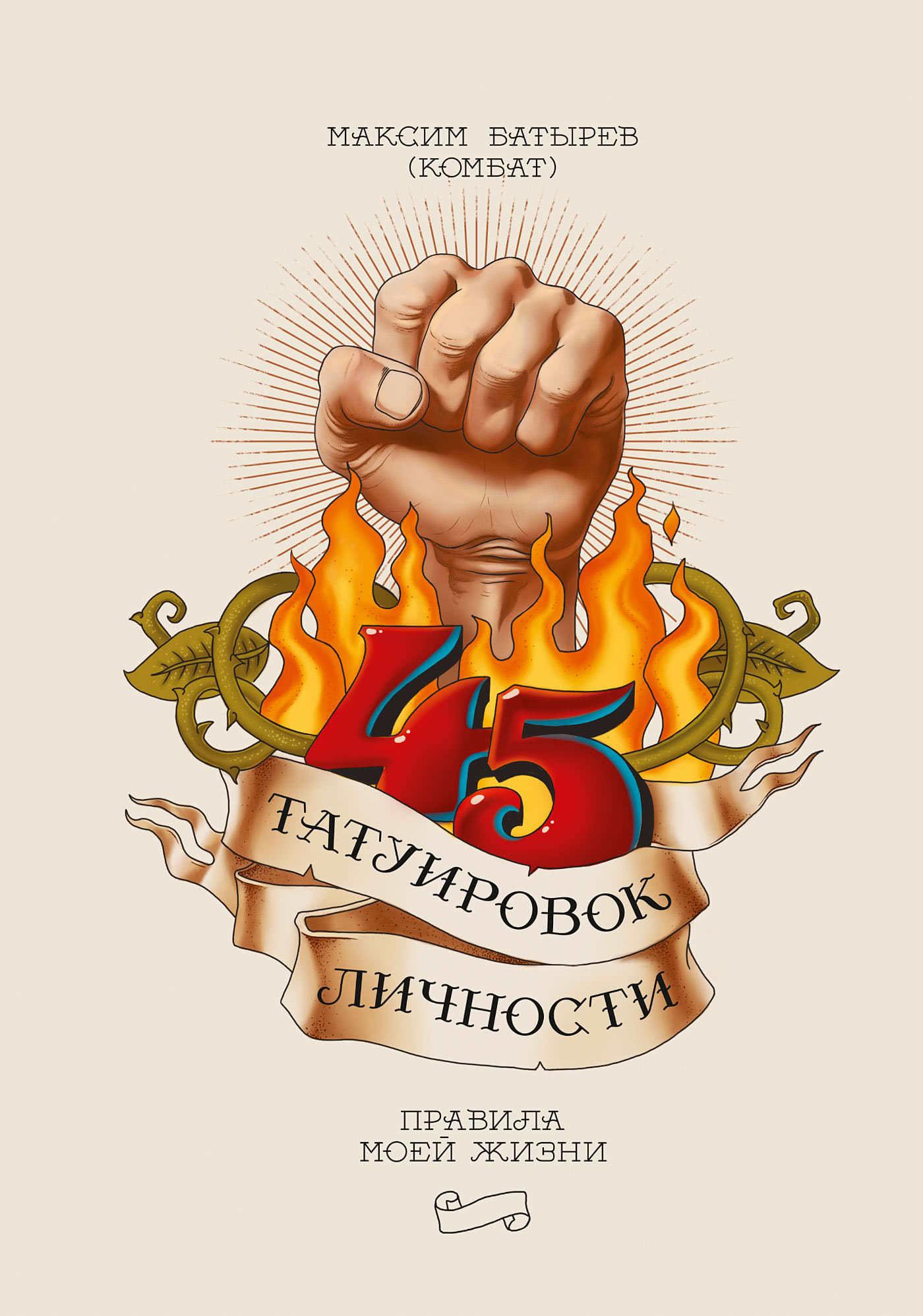 Максим Батырев 45 татуировок личности. Правила моей жизни