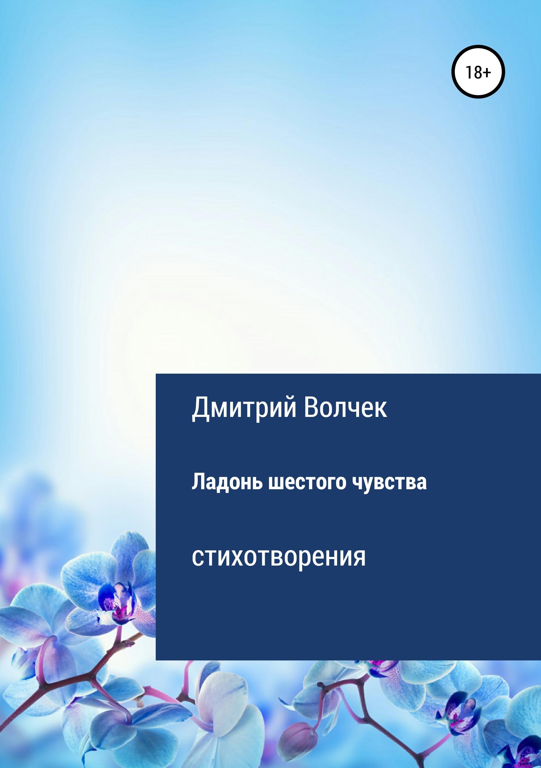 Дмитрий Васильевич Волчек Ладонь шестого чувства цены онлайн
