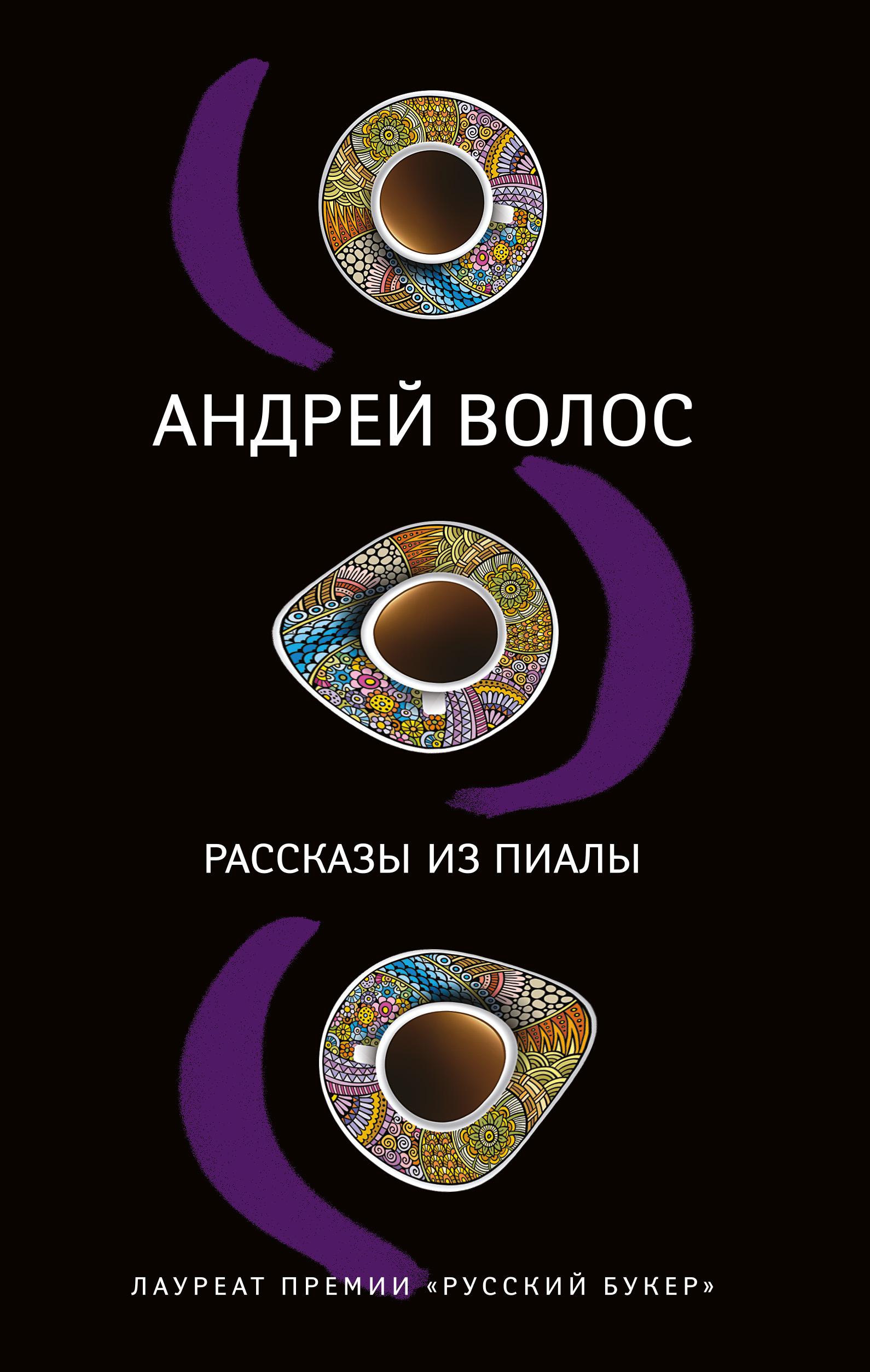 Андрей Волос Рассказы из пиалы (сборник) цены онлайн