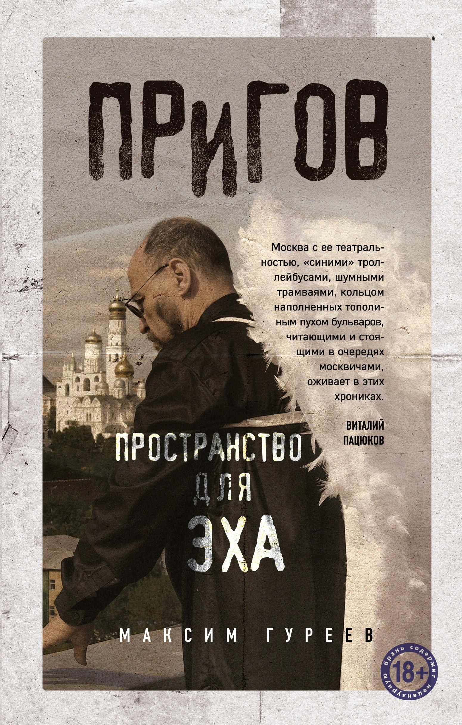 Максим Гуреев Пригов. Пространство для эха д а пригов трое творений