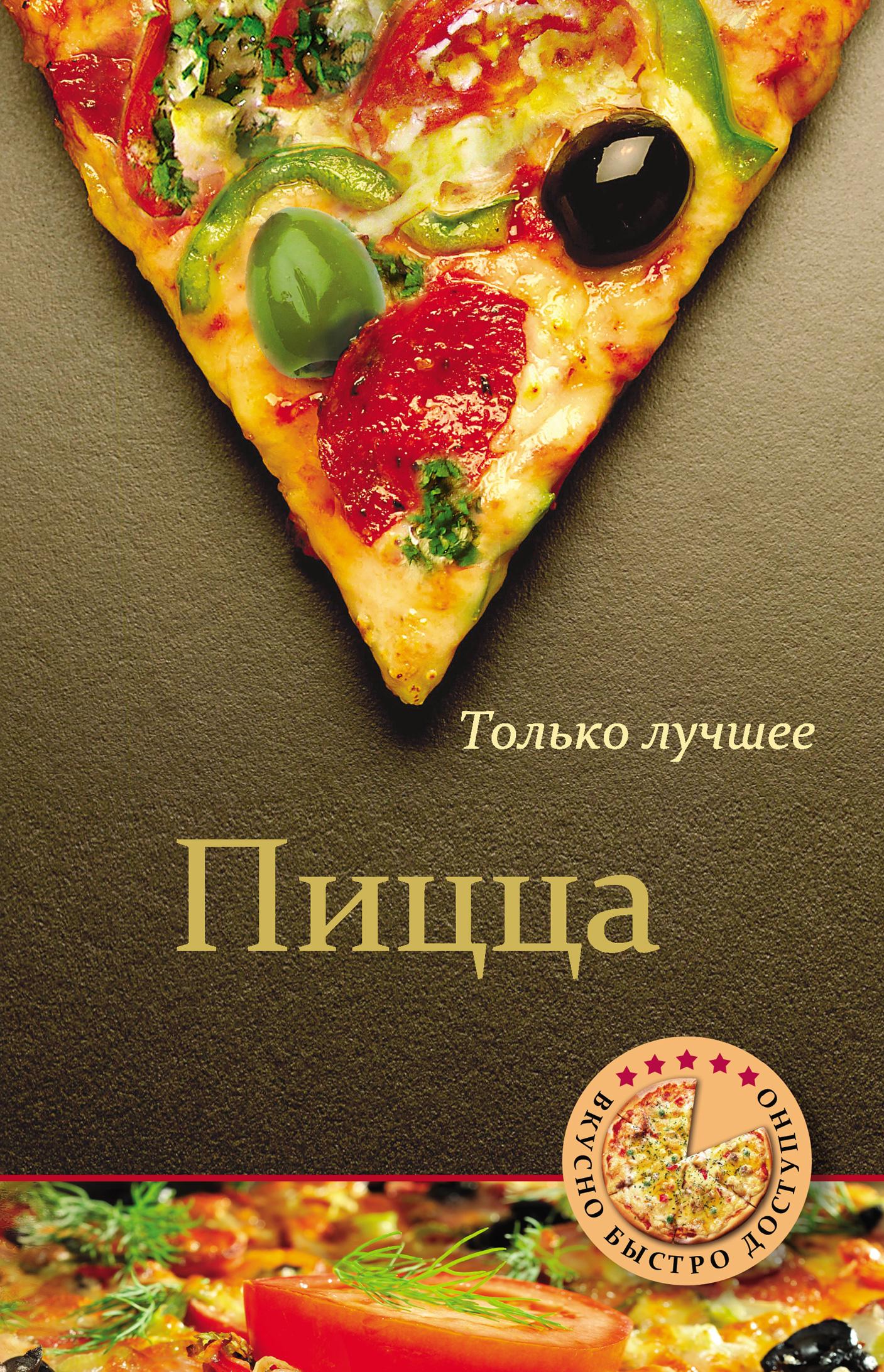 Отсутствует Пицца отсутствует блюда из мяса телятина говядина баранина свинина