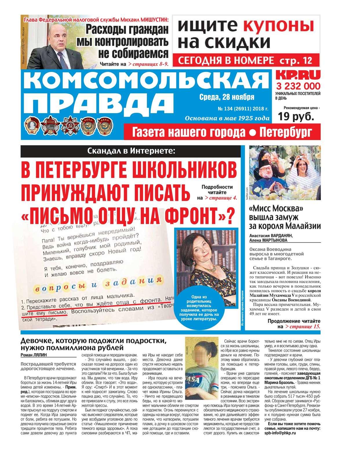 Редакция газеты Комсомольская Правда. Санкт-Петербург Комсомольская Правда. Санкт-Петербург 134-2018