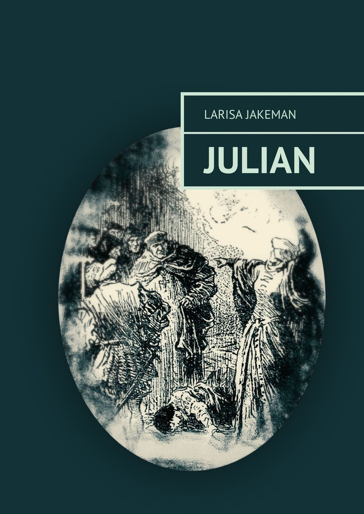 Фото - Larisa Jakeman Julian balancing heaven and earth a memoir of visions dreams and realizations