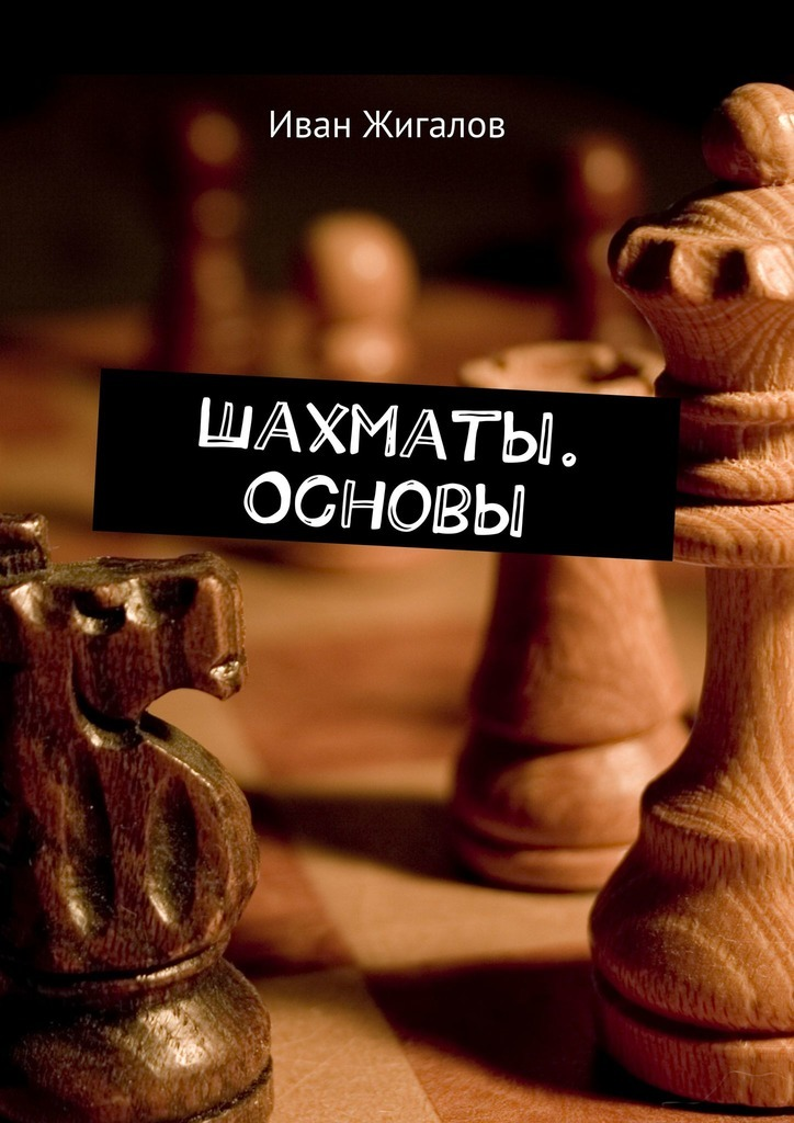 Иван Юрьевич Жигалов Шахматы. Основы статуэтка успехов и побед в 2019 году
