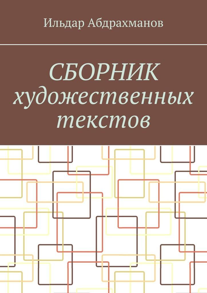 Ильдар Абдрахманов Сборник художественных текстов ильдар хабибуллин самоучитель xml