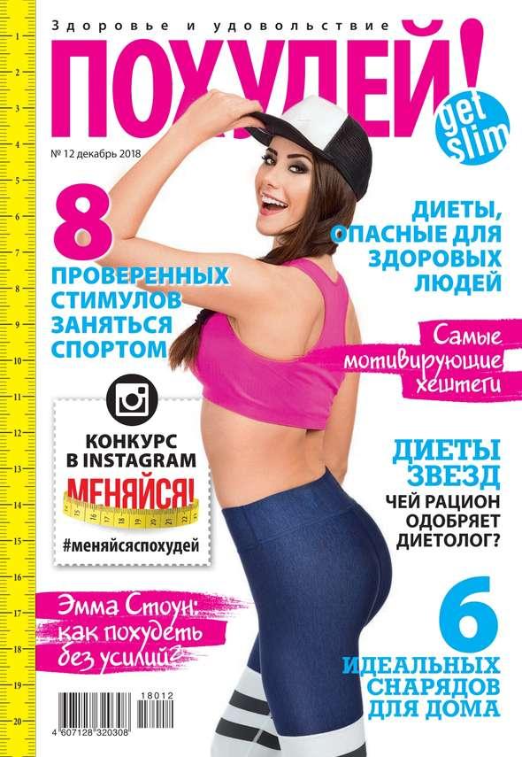 Редакция журнала Похудей! Похудей! 12-2018 отсутствует похудей 11 2017