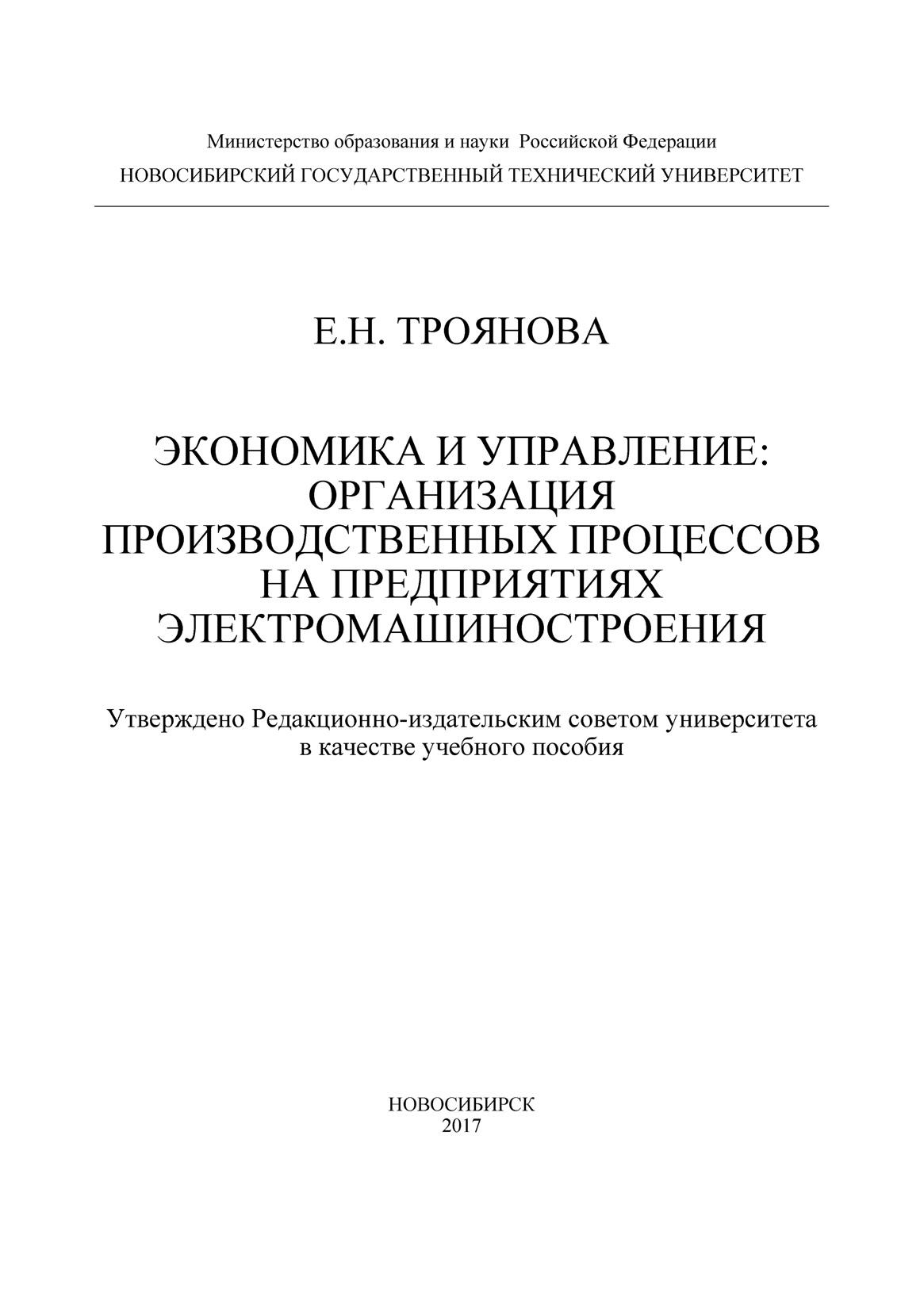 Е. Н. Троянова Экономика и управление: организация производственных процессов на предприятиях электромашиностроения
