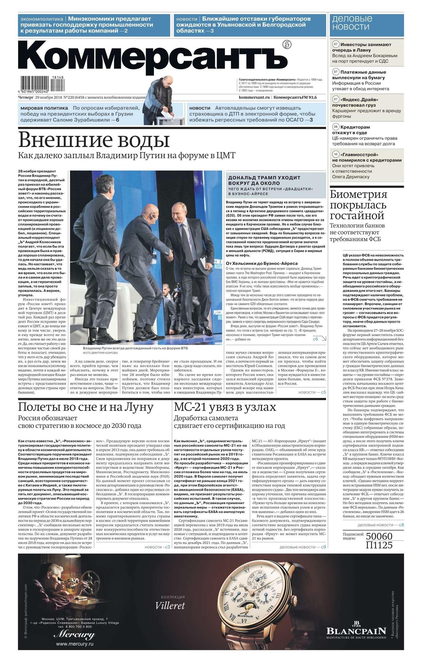 Редакция газеты Коммерсантъ (понедельник-пятница) Коммерсантъ (понедельник-пятница) 220-2018 цена