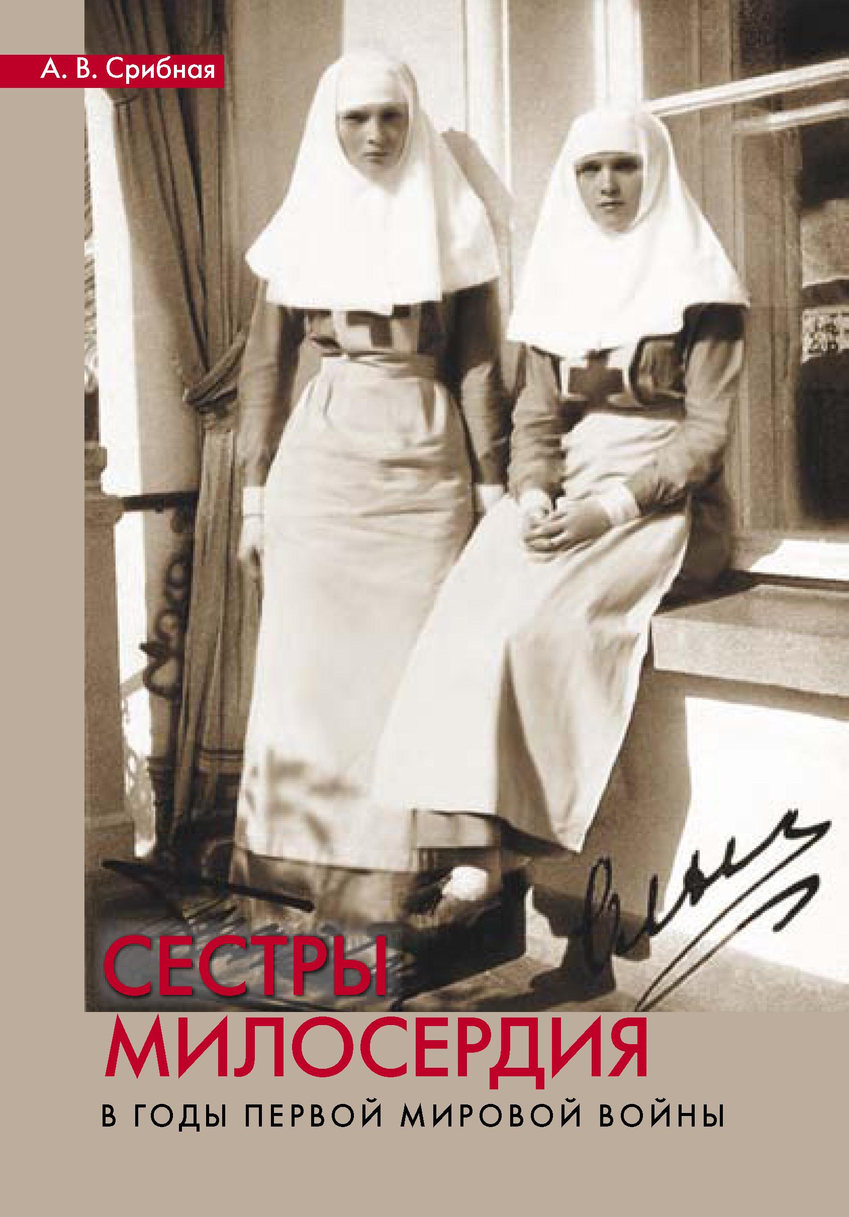 Анна Срибная Сестры милосердия в годы Первой мировой войны варнек т воспоминания сестры милосердия