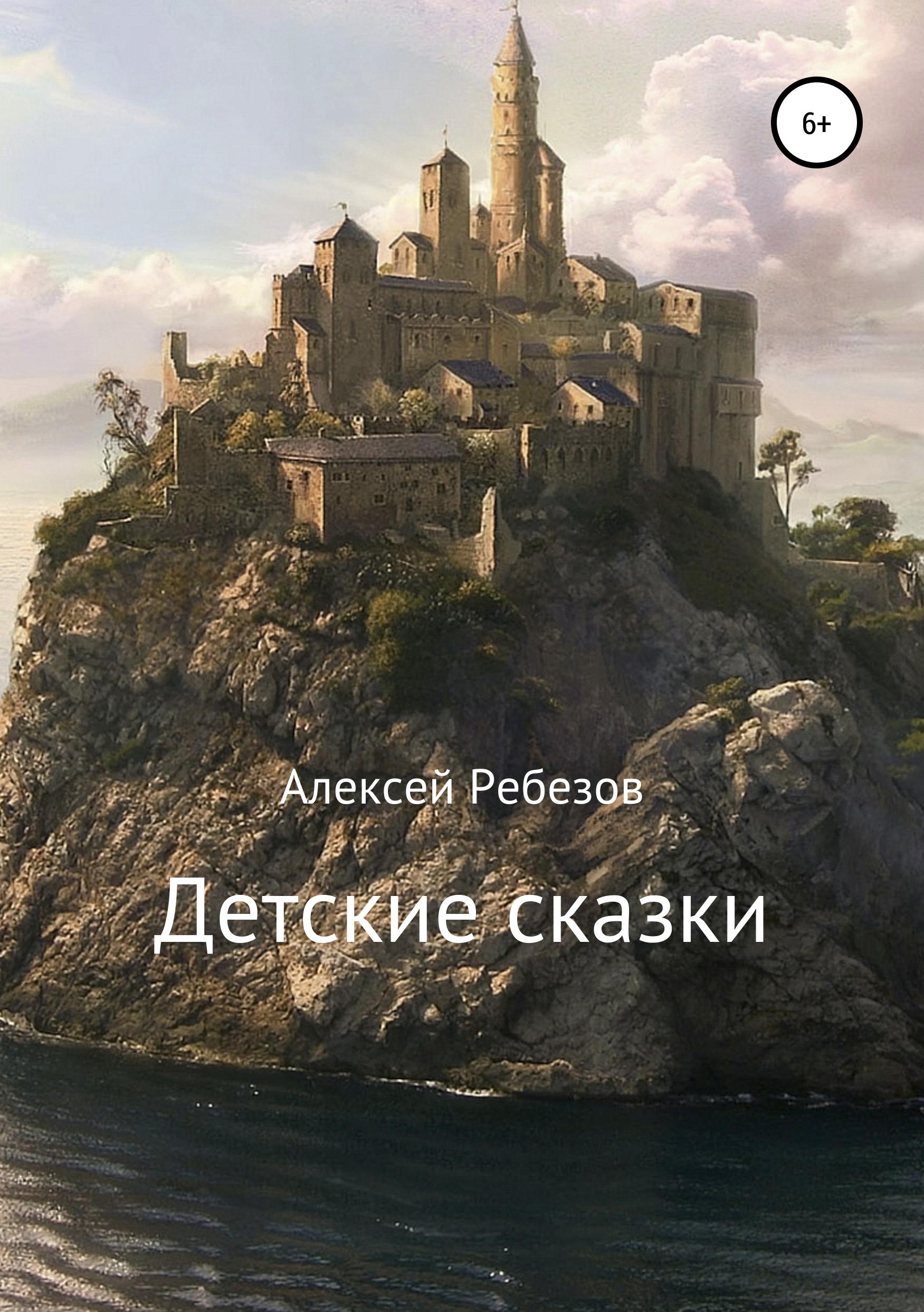 Алексей Ребезов Детские сказки ева рейман сказочная детские сказки