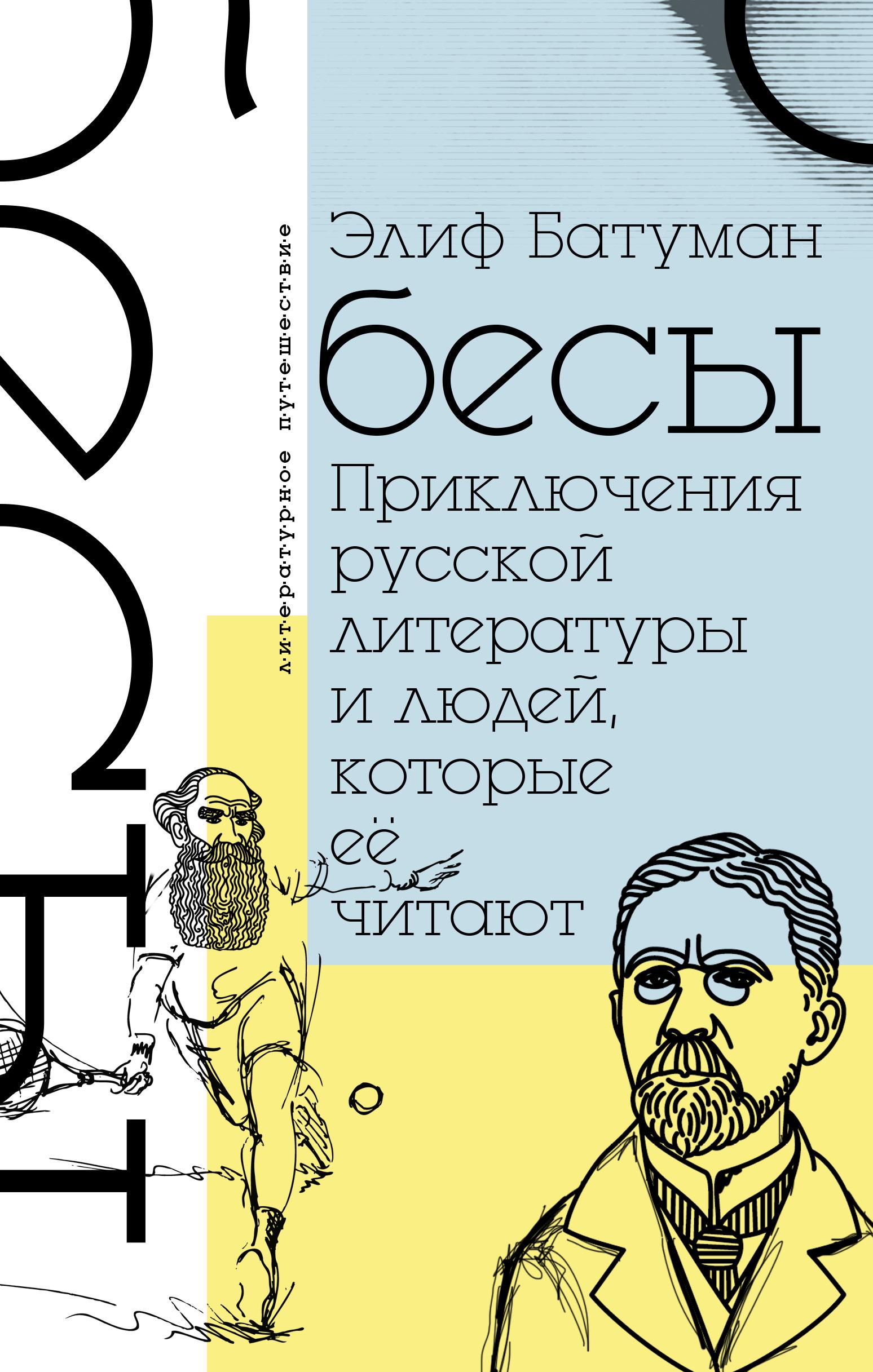 Элиф Батуман Бесы. Приключения русской литературы и людей, которые ее читают