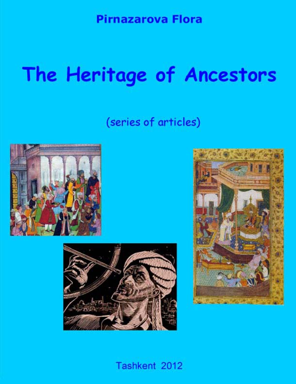 Флора Пирназарова The Heritage of Ancestors the folklore of discworld