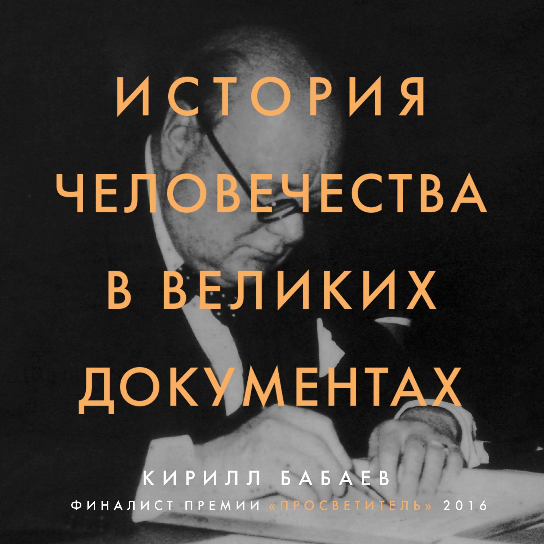 К. В. Бабаев История человечества в великих документах руни энн история биологии от науки эпохи античности