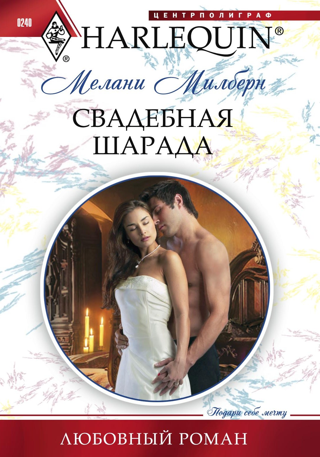 Мелани Милберн Свадебная шарада