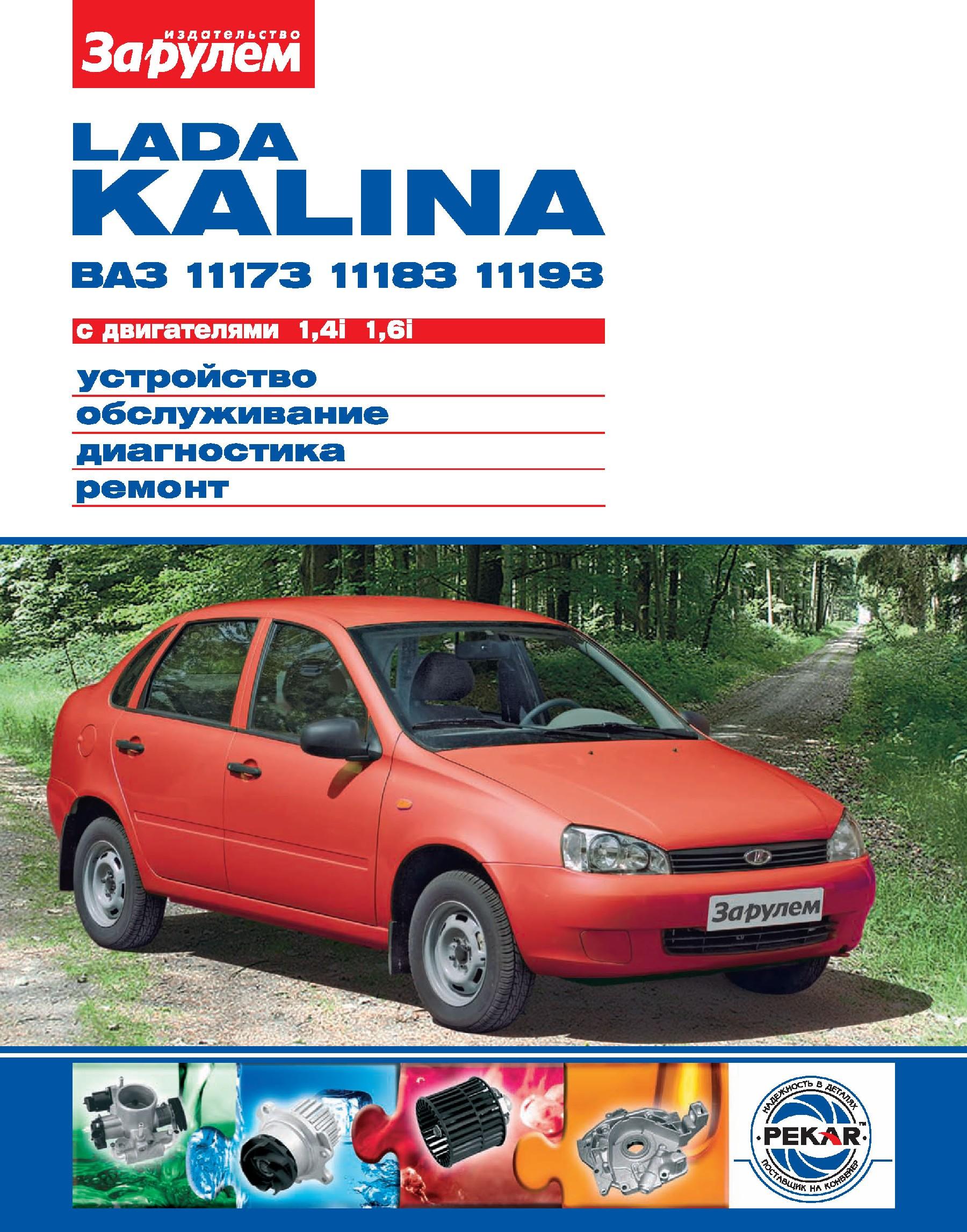 Отсутствует Lada Kalina ВАЗ-11173, -11183, -11193 с двигателями 1,4i; 1,6i. Устройство, обслуживание, диагностика, ремонт. Иллюстрированное руководство отсутствует lada kalina ваз 11173 11183 11193 с двигателями 1 4i 1 6i устройство обслуживание диагностика ремонт иллюстрированное руководство