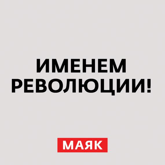 Творческий коллектив шоу «Сергей Стиллавин и его друзья» Первая мировая война. События 25-27 февраля 1917 года. Часть 26 цены онлайн