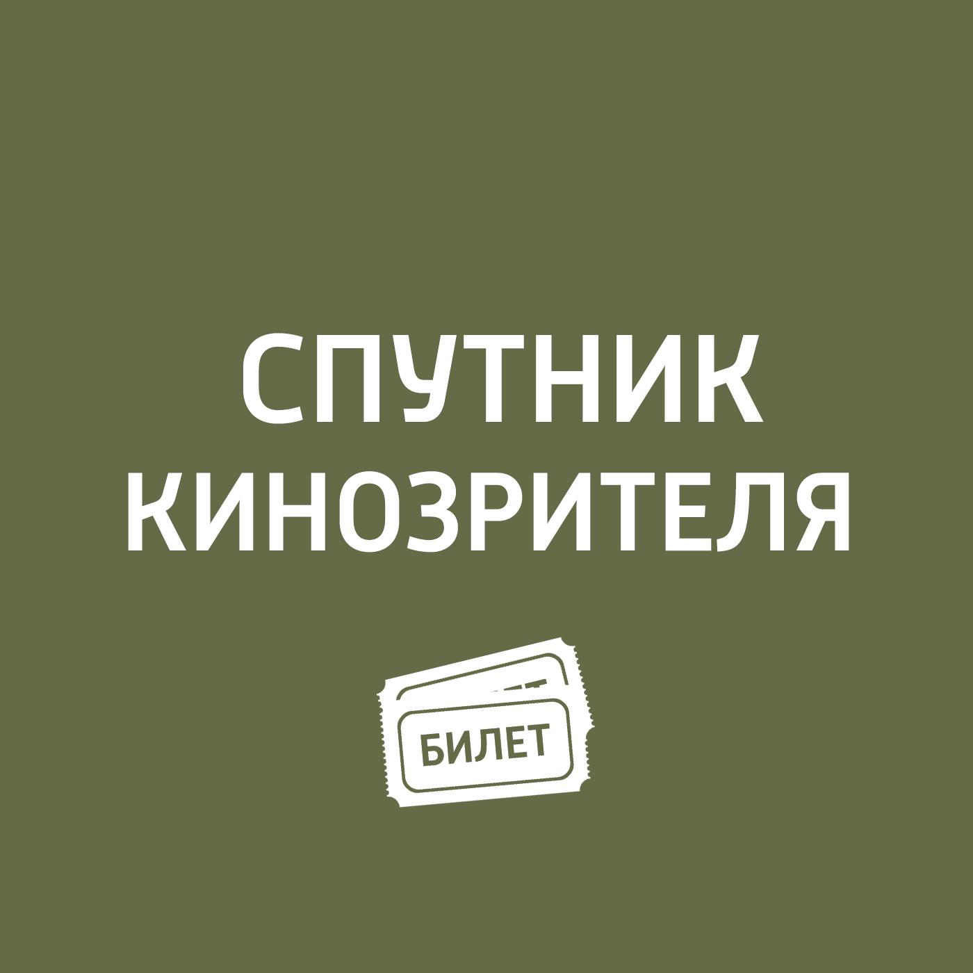 Антон Долин «Дикая жизнь», «Примадонна», «Хэллоуин»