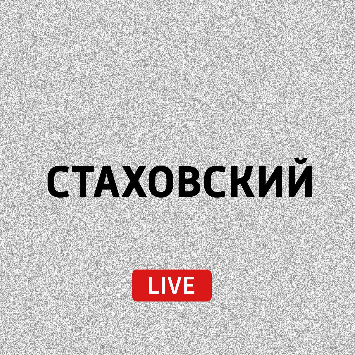 Евгений Стаховский Депрессия робота, русский рок и занимательная орнитология