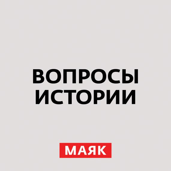 Андрей Светенко Царевича Дмитрия никто не убивал андрей светенко при хрущёве люди освободились от страха