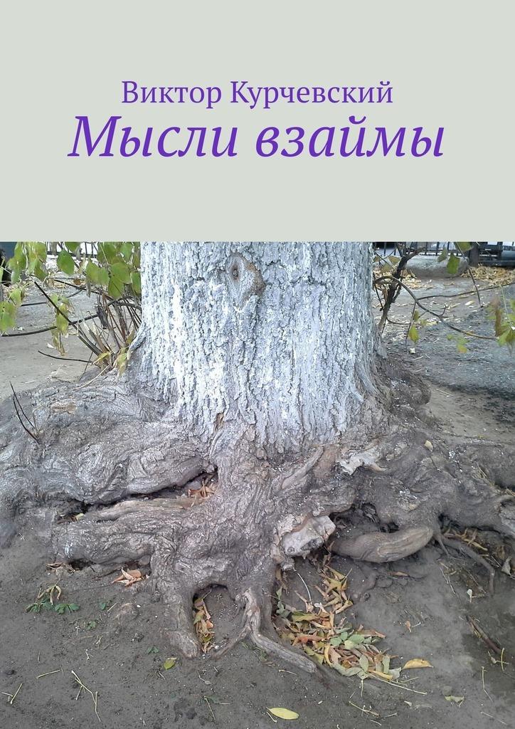 Виктор Курчевский Мысли взаймы виктор балдоржиев земля взаймы