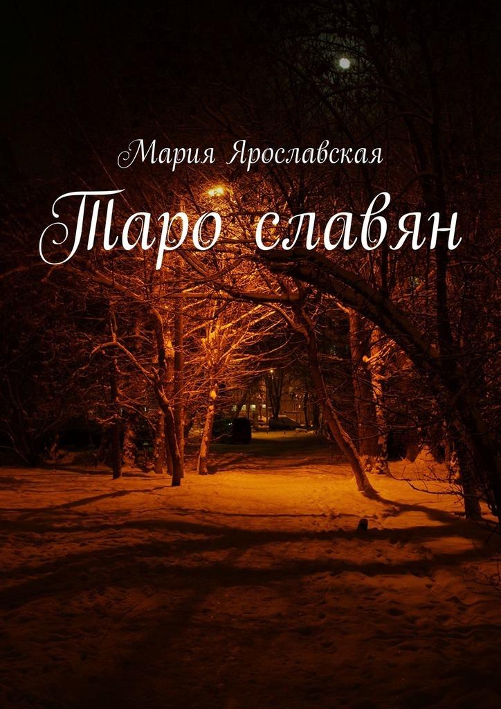 Мария Ярославская Таро славян александра черепанова главная книга для тех кто решил посвятить жизнь магии