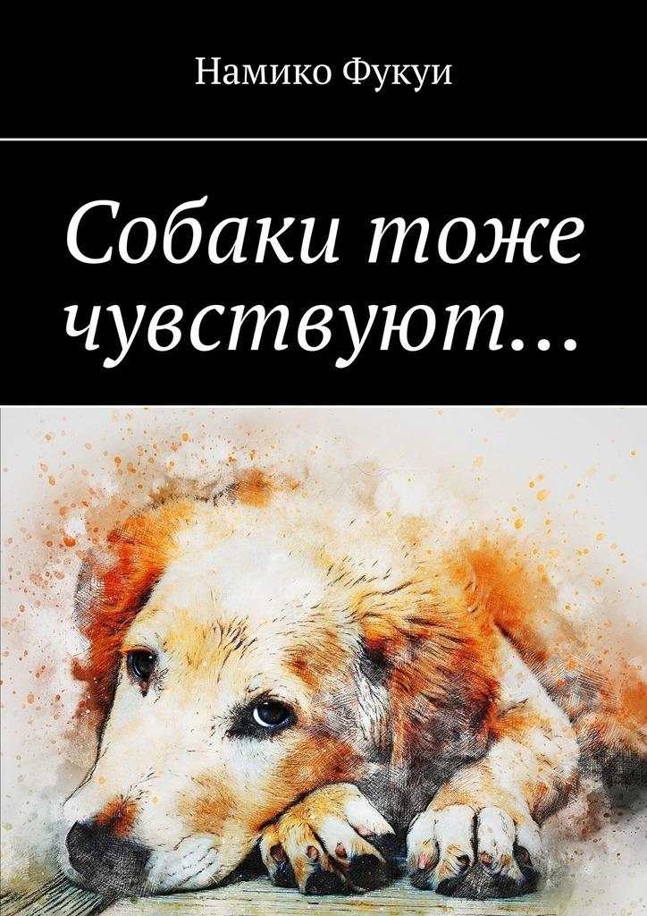 Намико Фукуи Собаки тоже чувствуют… намико фукуи человек собаке друг