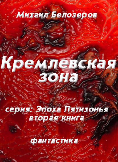 Михаил Белозёров Кремлёвская зона бульварное кольцо часть 1