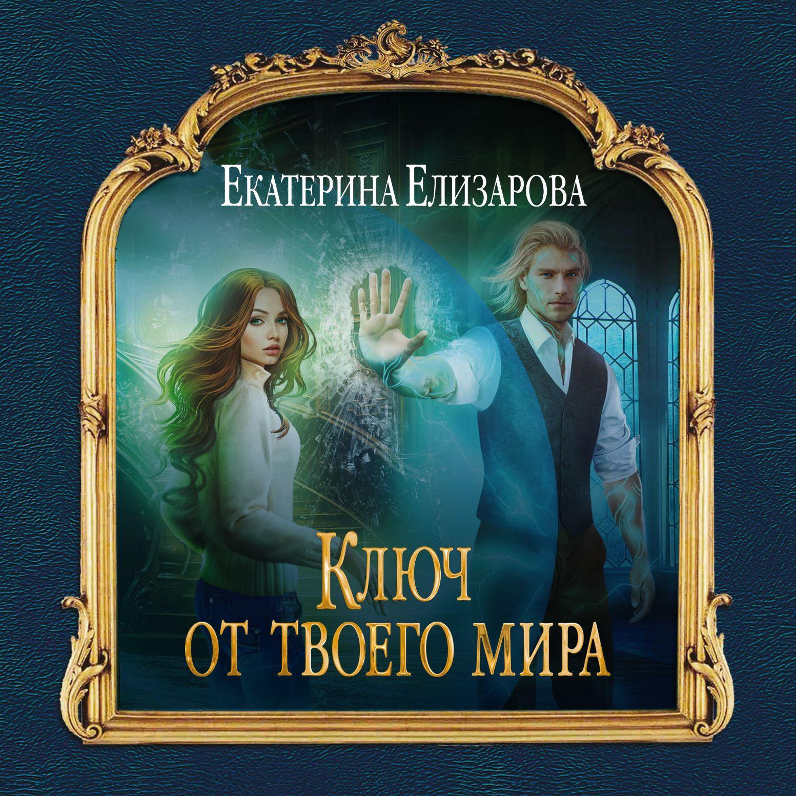 Екатерина Елизарова Ключ от твоего мира дирижабли