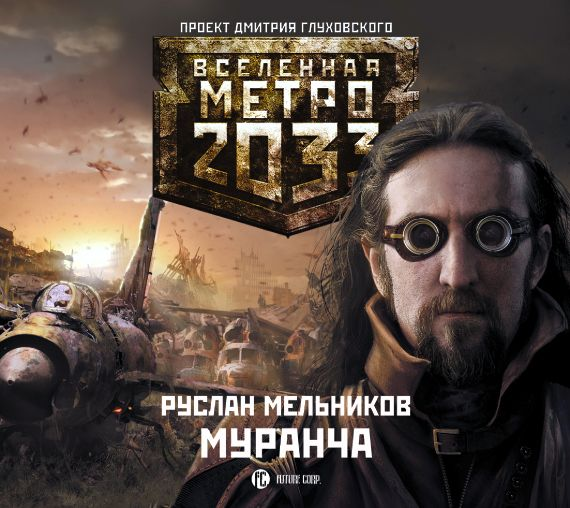 Руслан Мельников Муранча