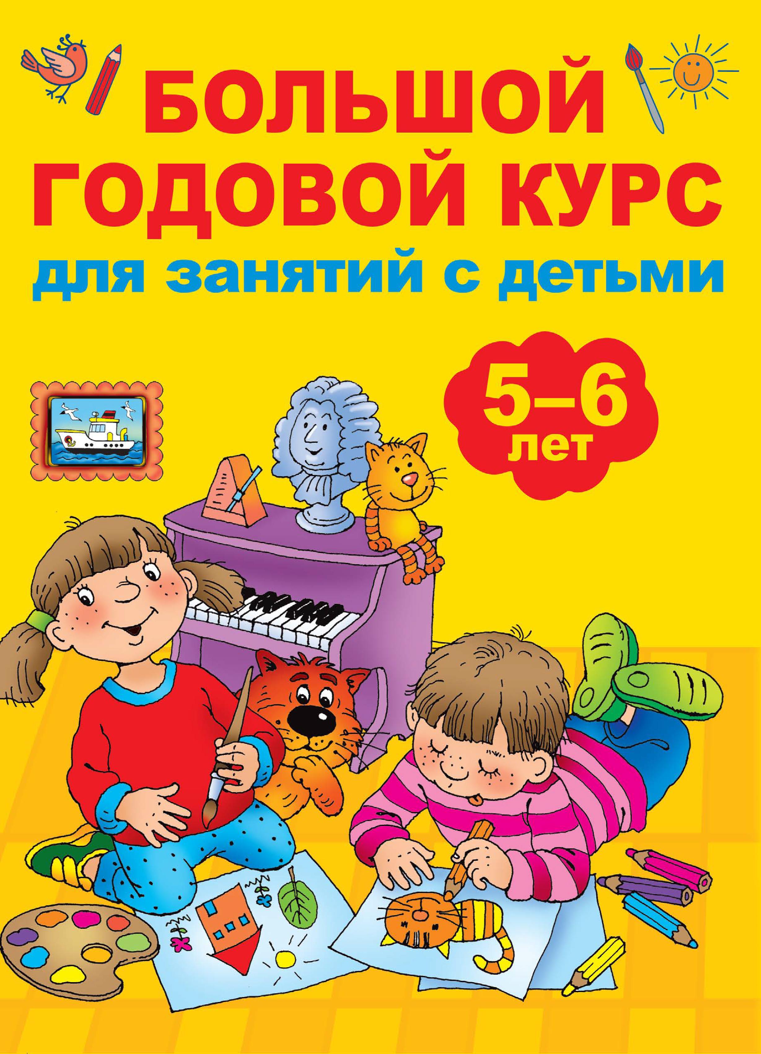 В. Г. Дмитриева Большой годовой курс для занятий с детьми 5-6 лет шсг 5 6 лет полный годовой курс для занятий с детьми