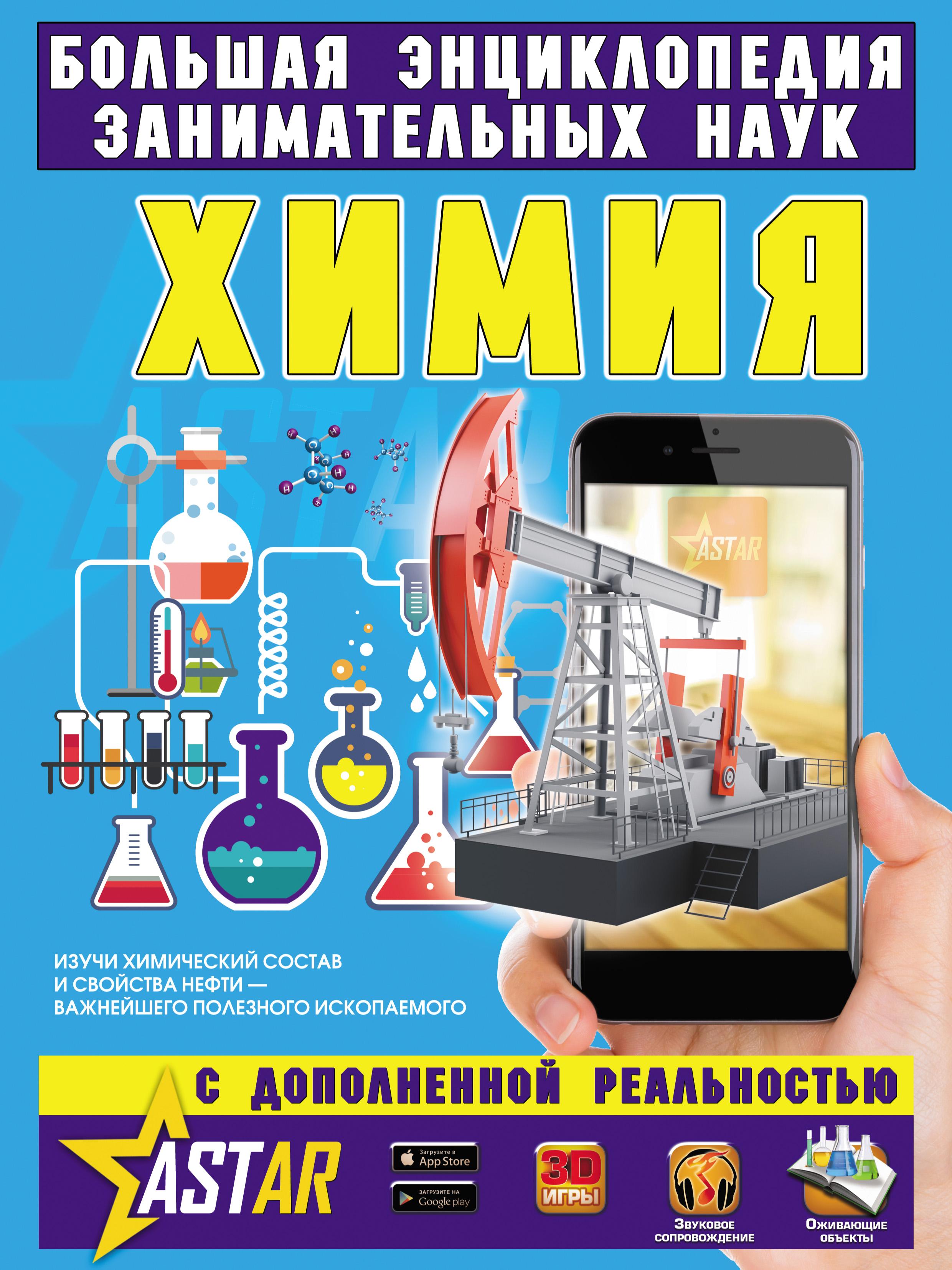 М. Д. Филиппова Химия м д филиппова динозавры
