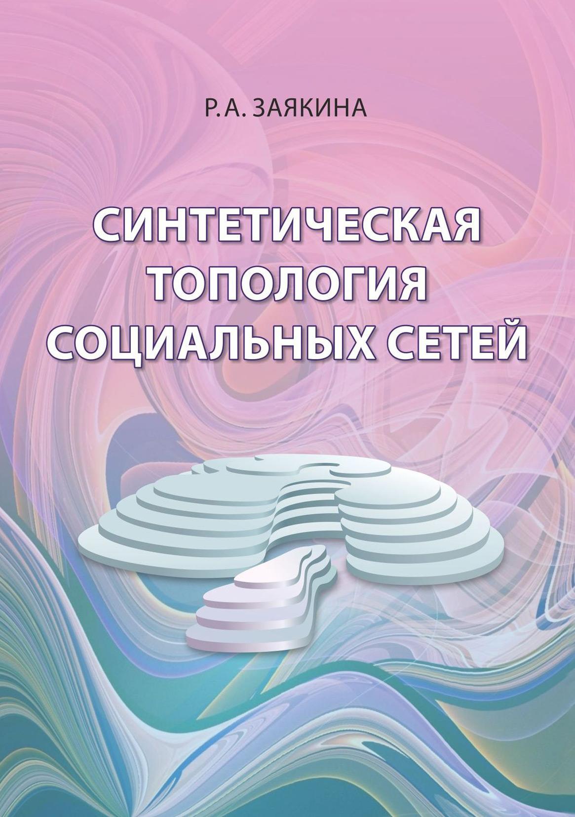 Р. А. Заякина Синтетическая топология социальных сетей екатерина лебедева подписчики изсоциальных сетей