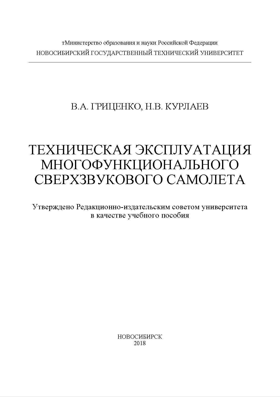 Н. В. Курлаев Техническая эксплуатация многофункционального сверхзвукового самолета