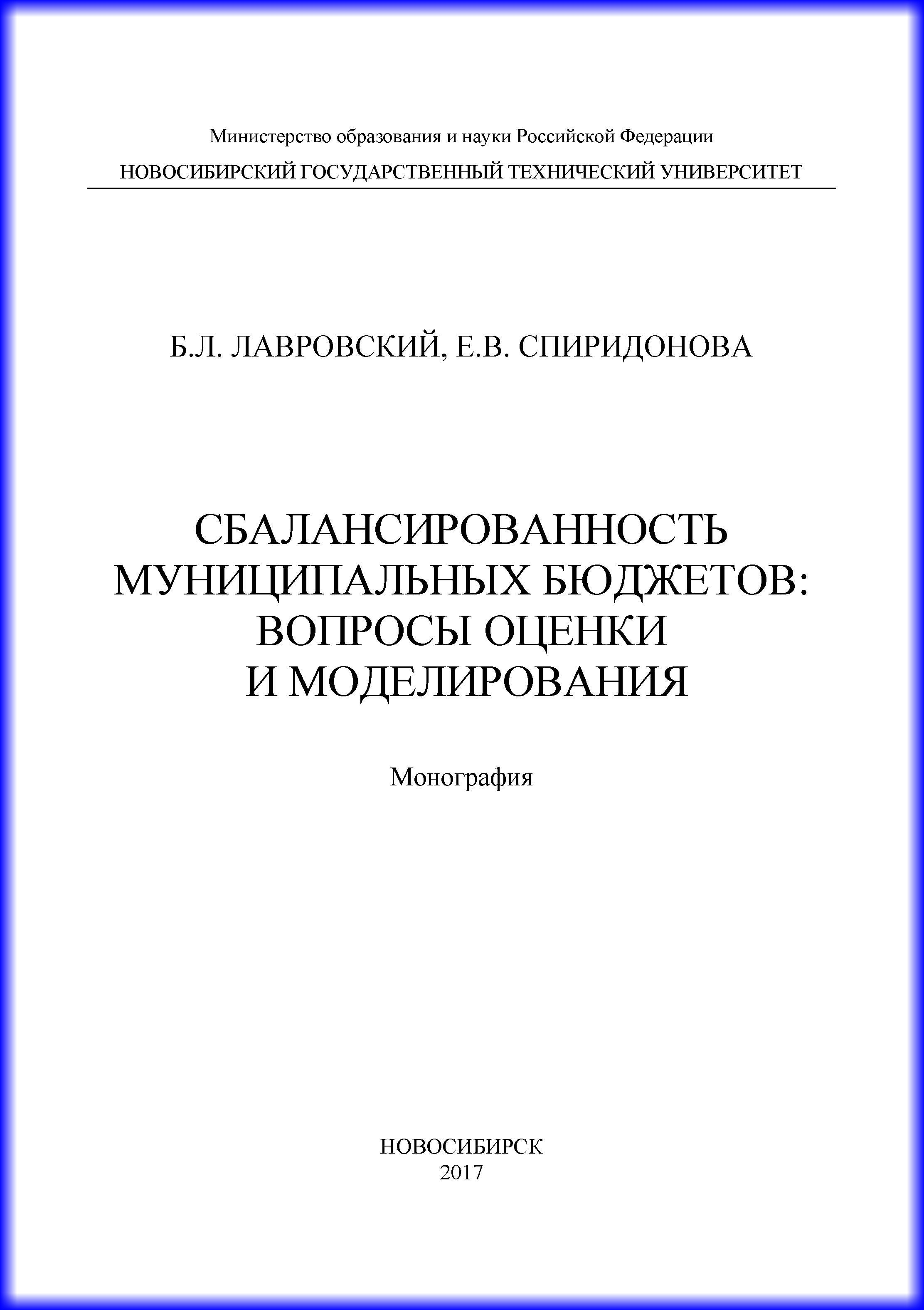 Б. Л. Лавровский Сбалансированность муниципальных бюджетов: вопросы оценки и моделирования логика оценки статистических гипотез