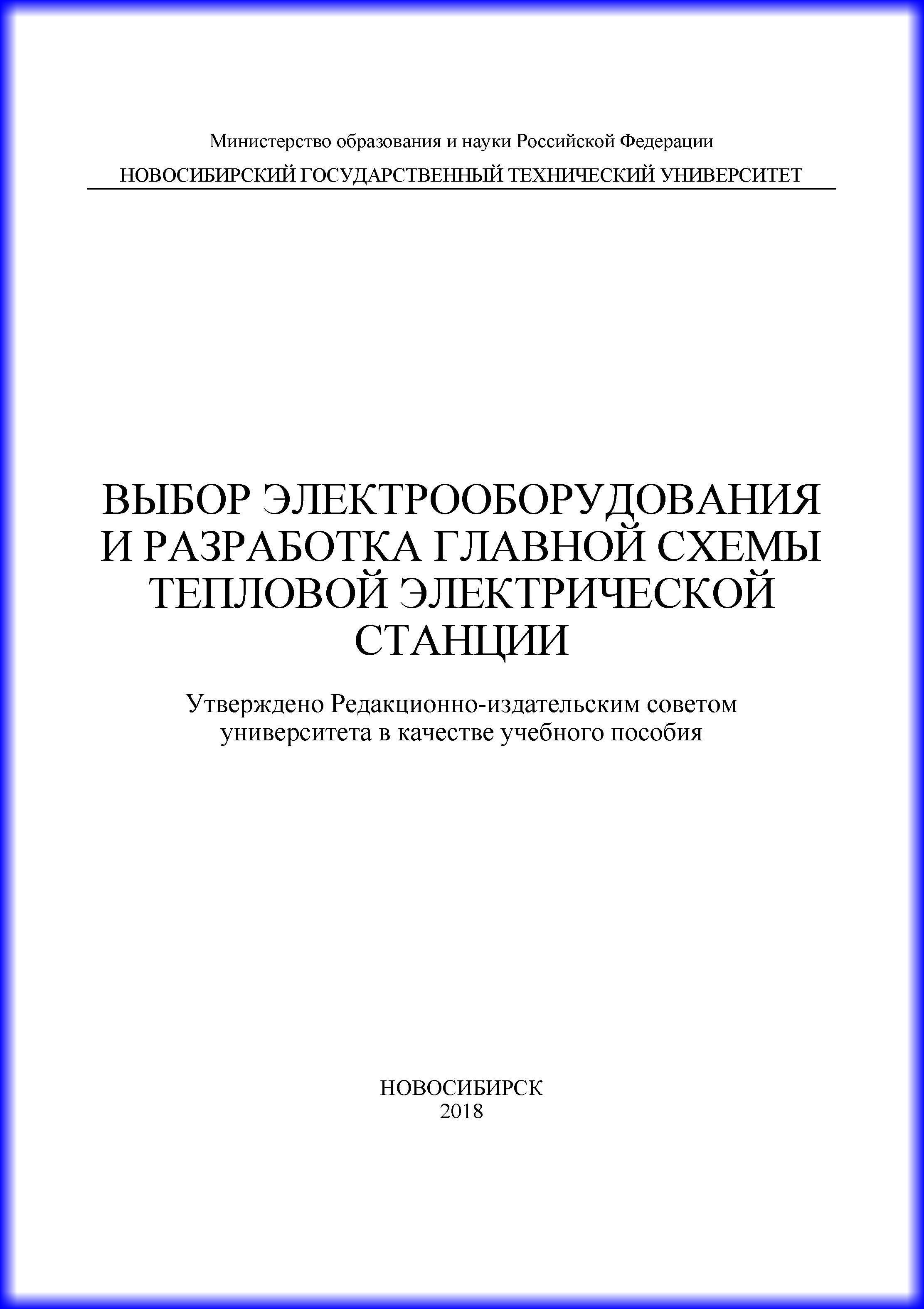 М. А. Купарев Выбор электрооборудования и разработка главной схемы тепловой электрической станции
