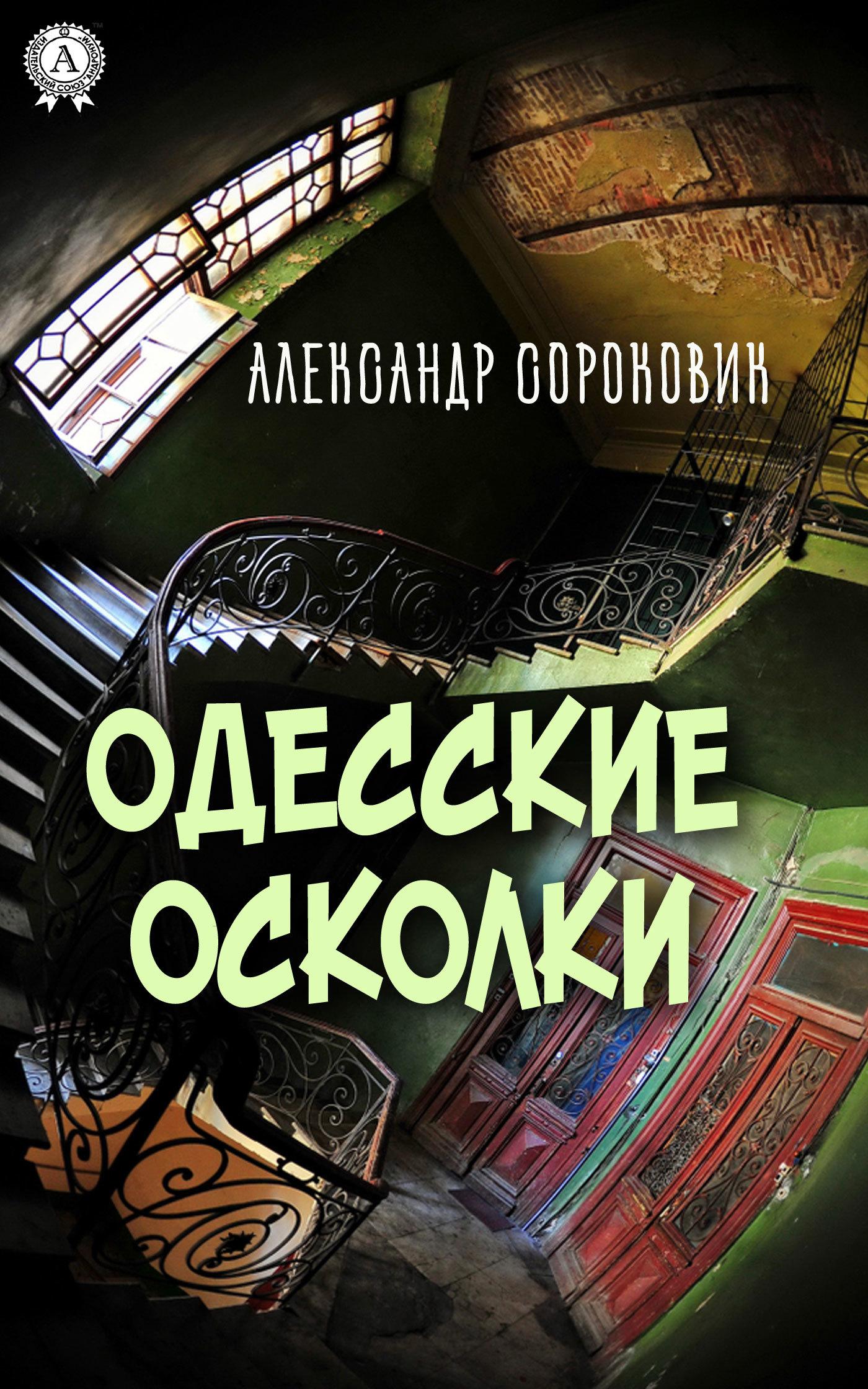 Александр Сороковик Одесские осколки