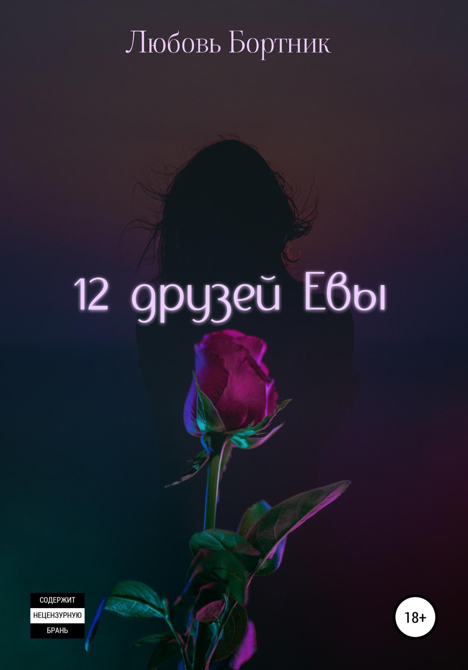 12 друзей Евы