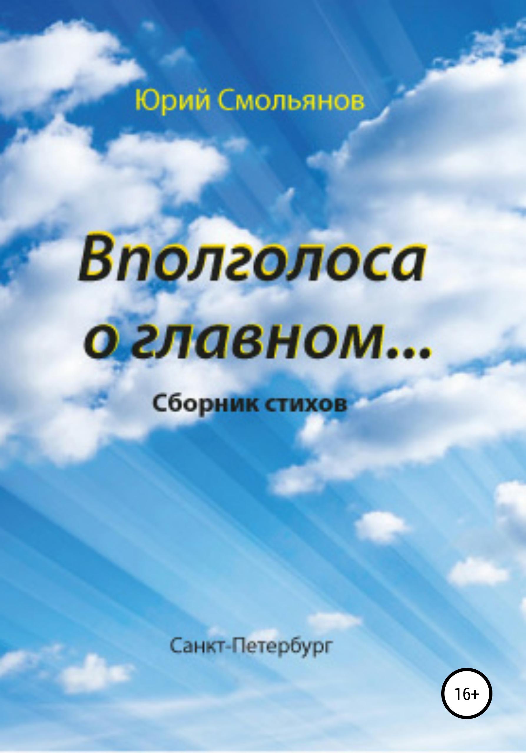 цена на Юрий Валентинович Смольянов Вполголоса о главном…