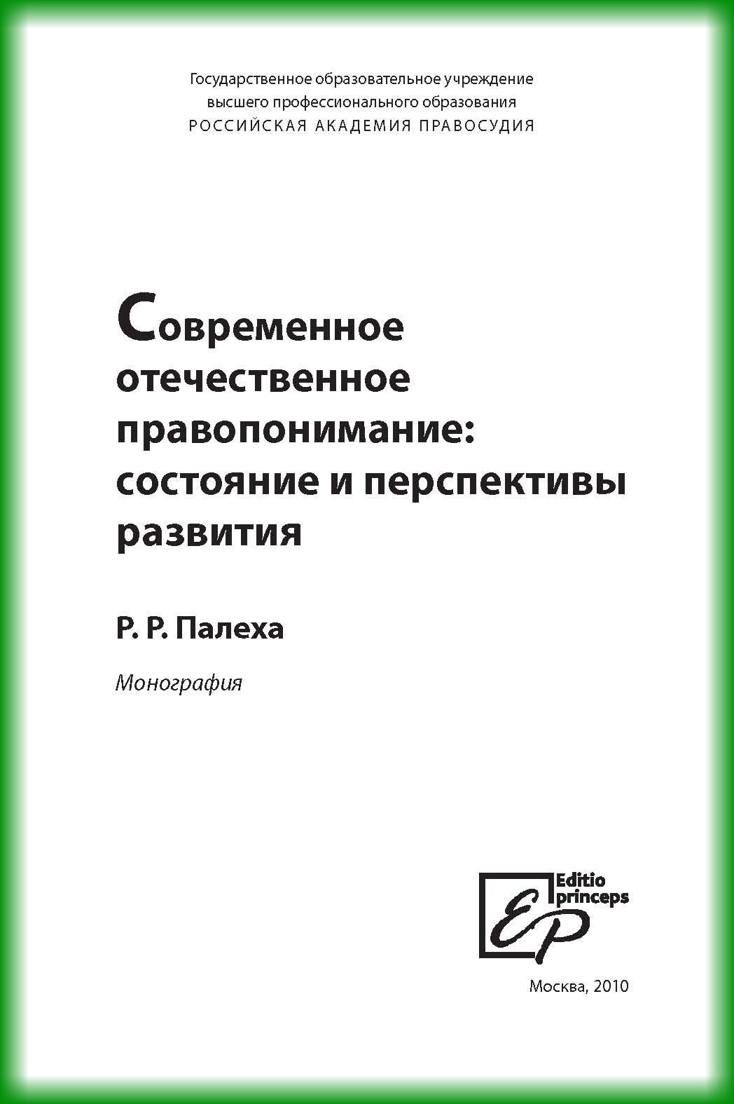 Р. Р. Палеха Современное отечественное правопонимание. Состояние и перспективы развития